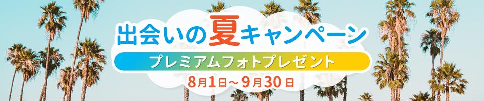 出会いの夏キャンペーンプレミアムフォトプレゼント