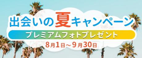 出会いの夏キャンペーン