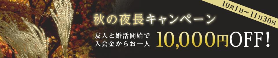 秋の夜長キャンペーン友人と婚活開始で入会金お一人1万円OFF!