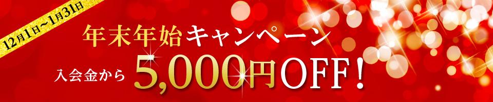 年末年始キャンペーン入会金から5000円OFF