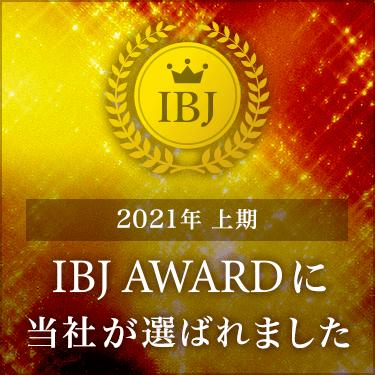 2021年上期 IBJ AWARDにみえ婚が選ばれました