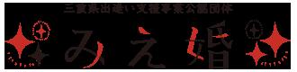 プロ志願者募集中|【三重県出逢い支援事業公認団体】みえ婚