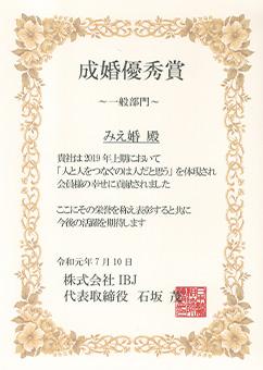 令和元年IBJ成婚優秀賞