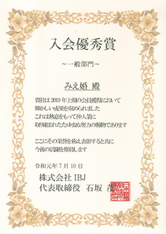 令和元年IBJ入会優秀賞