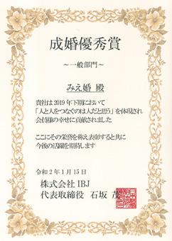令和2年IBJ一般部門成婚優秀賞