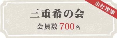 三重希の会(当社理事)会員数700名