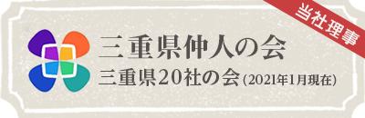 三重県仲人の会(当社理事)三重県20社の会